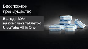 Выгода 30% на комплект таблеток UltraTabs All in One